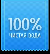 100% чистая вода